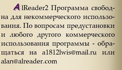 2014-06-08 10_31_56-AlReader2