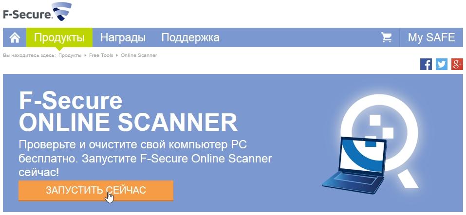 2014-06-12 09_48_57-F-Secure ONLINE SCANNER _ Бесплатная проверка и очистка компьютера _ F-Secure