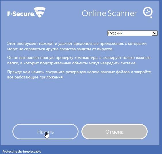 2014-06-12 09_49_41-F-Secure Online Scanner