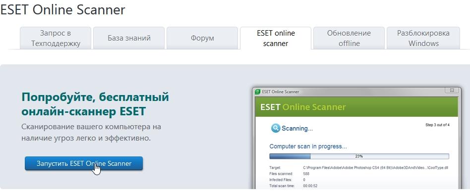 2014-06-12 10_06_37-ESET Online Scanner является бесплатным сервисом