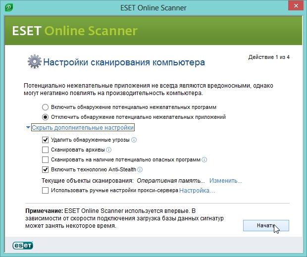 2014-06-12 10_07_32-ESET Online Scanner