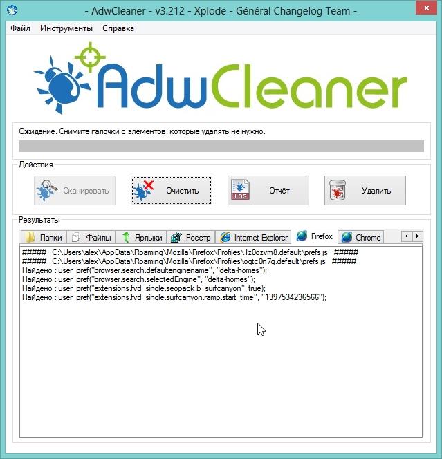очистка компьютера от рекламы