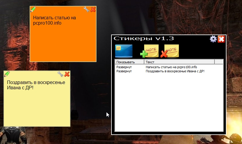 Стикеры в Windows 8.