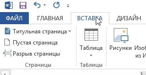 2014-06-13 17_22_01-Документ1 - Word