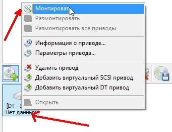 """Для монтирования образа: запустите программу, затем щелкните правой кнопкой по CD-Rom'у, и выберите в меню команду """"монтировать""""."""