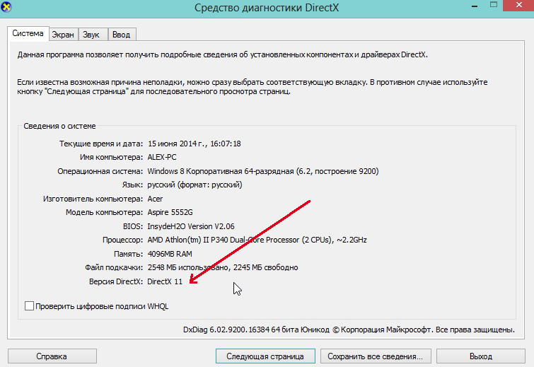 2014-06-15 16_07_50-Средство диагностики DirectX