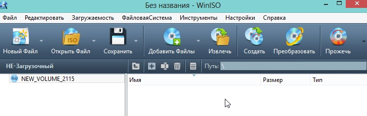 2014-06-22 16_18_49-Без названия - WinISO