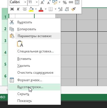 Как создать таблицу в Excel 2013