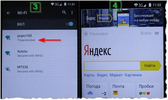 Рис. 5. Подключение телефона к Wi-Fi сети - проверка работоспособности сети.
