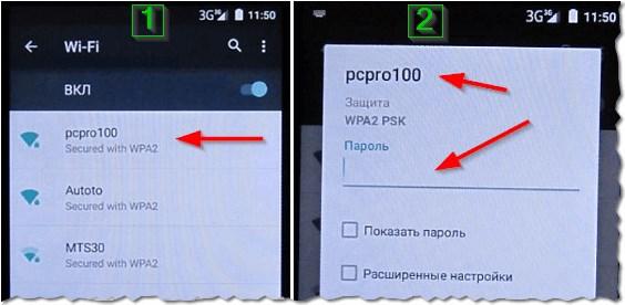 Рис. 4. Подключение телефона (Android) к Wi-Fi сети