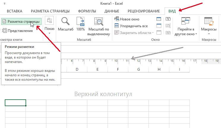 Разметка страницы в Excel