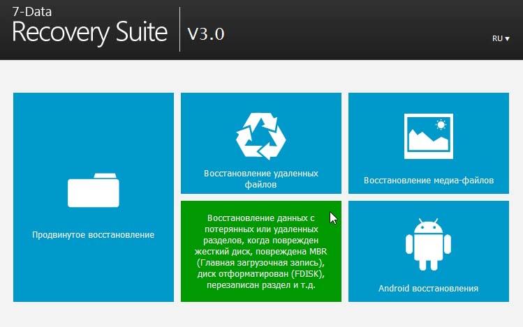 2014-07-27 15_22_50-7-Data Recovery Suite Для предприятия 3.0