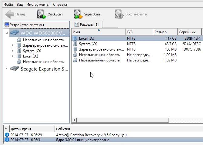 Active@ Partition Recovery для Windows - восстановление файлов