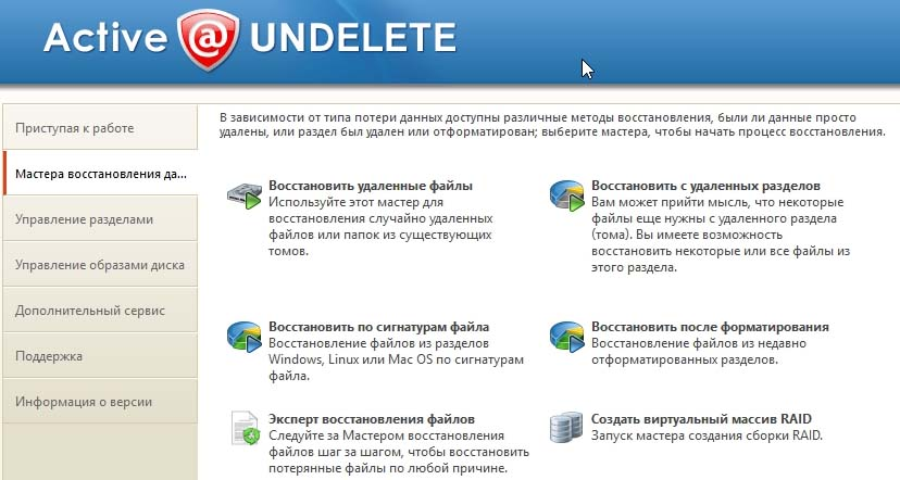 Active@ UNDELETE 1