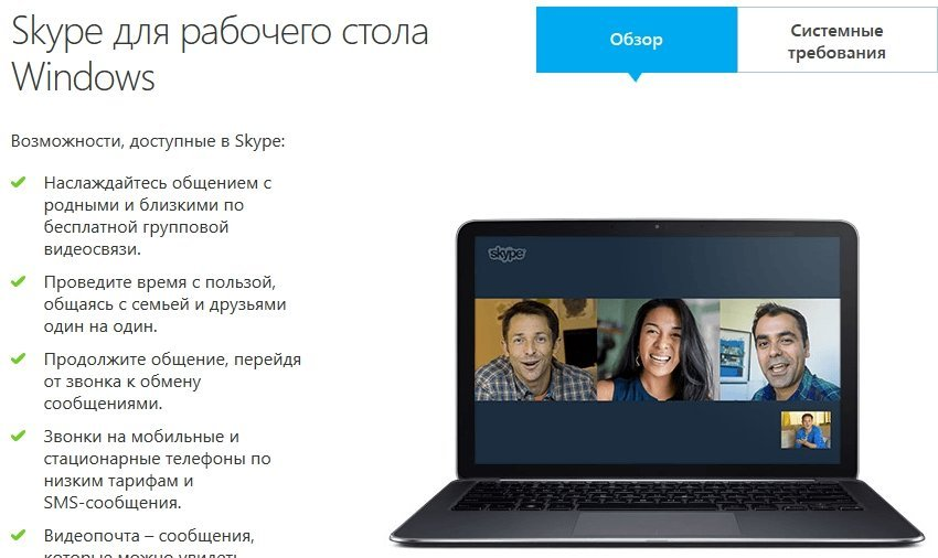 2014-09-06 19_27_42-Загрузить Skype для Windows