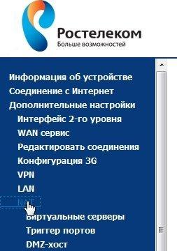 2014-09-06 19_49_19-DSL Router