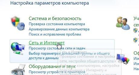 2014-09-13 15_13_02-Панель управления