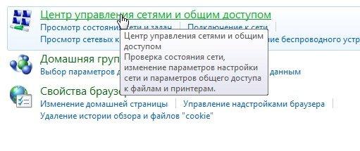2014-09-13 15_13_08-Сеть и Интернет