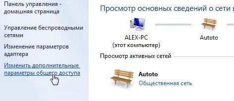 2014-09-13 15_13_15-Центр управления сетями и общим доступом