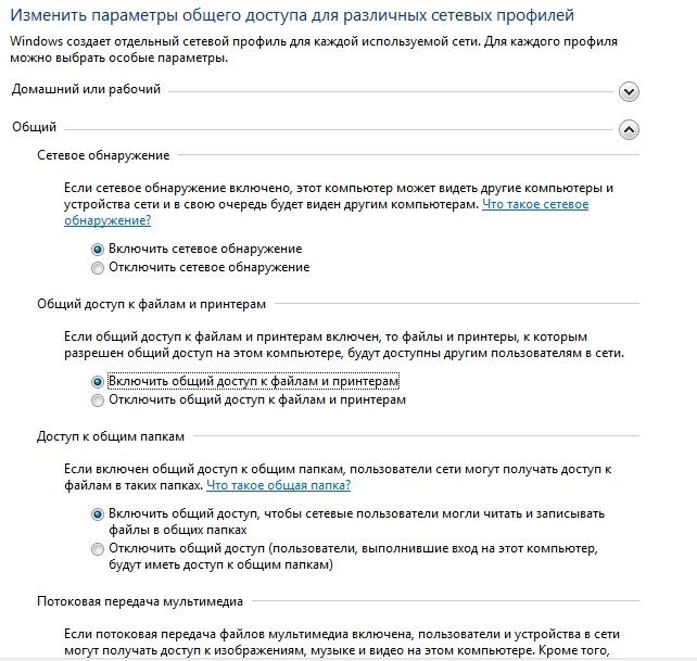 2014-09-13 15_14_30-Дополнительные параметры общего доступа