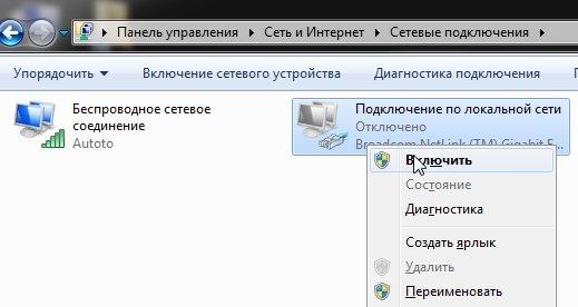 2014-09-13 15_50_01-Сетевые подключения