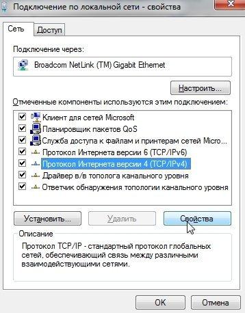2014-09-13 15_50_28-Подключение по локальной сети - свойства