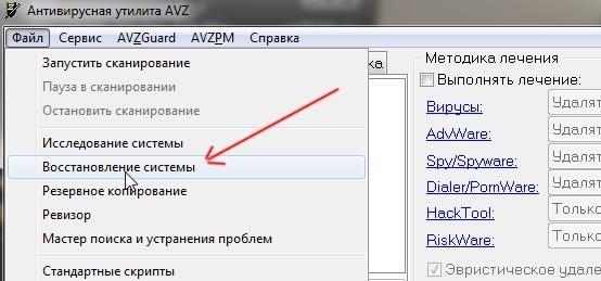 восстановление системы - AVZ
