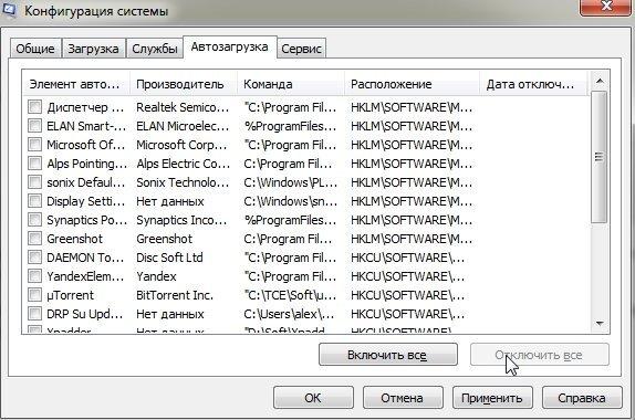 2014-09-21 13_41_50-Конфигурация системы