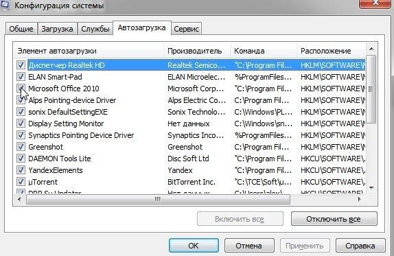 2014-09-21 21_52_11-Конфигурация системы
