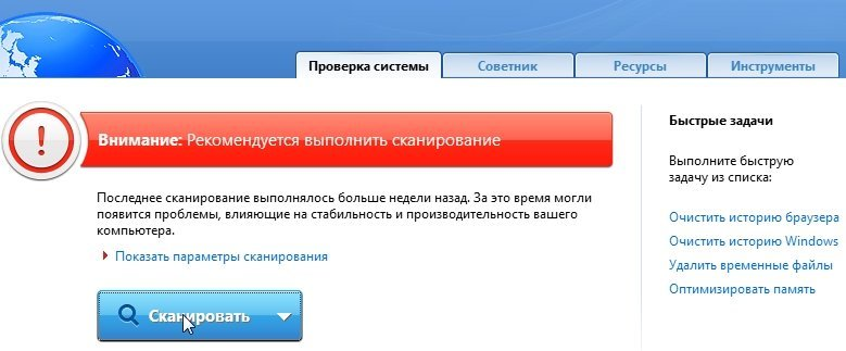 2014-09-21 21_56_28-Auslogics BoostSpeed