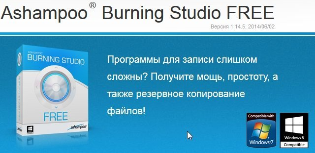 Ashampoo Burning Studio FREE - Краткий обзор