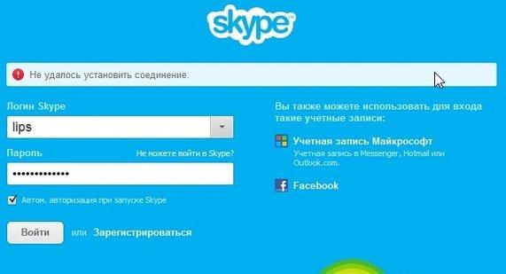 невозможно войти в скайп - фото 9