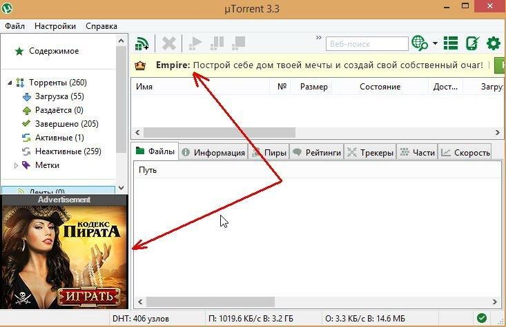 1 - пример рекламы в utorrent