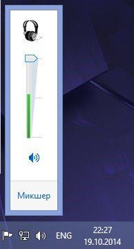 1 - проверка громкости в Windows 8