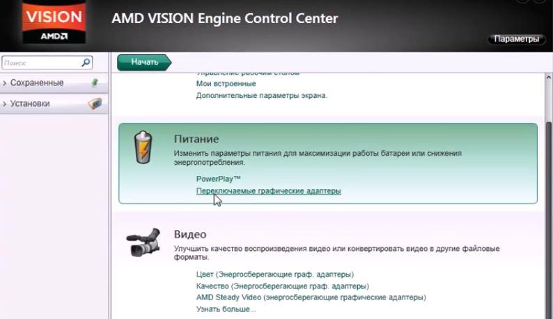 2 - настройки AMD <strong>надоедала</strong> питание