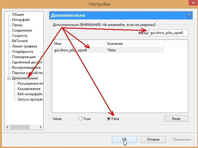 2 - настройки программы utorrent