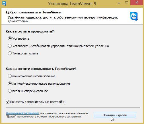 2 - правильная установка TeamViewer 9