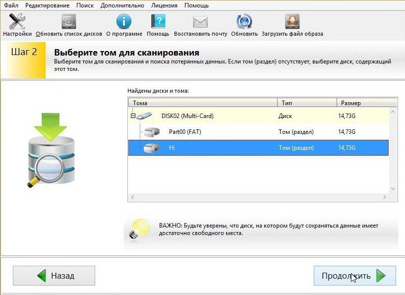 скачать бесплатно программу для восстановления карты памяти на русском - фото 9