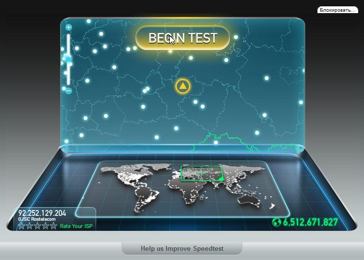 Сервис для проверки скорости интернета Speedtest.net