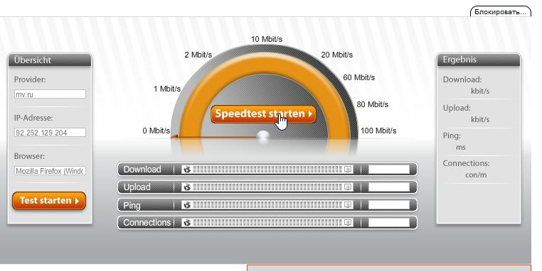 Сервис SpeedMeter.de для проверки скорости интернета