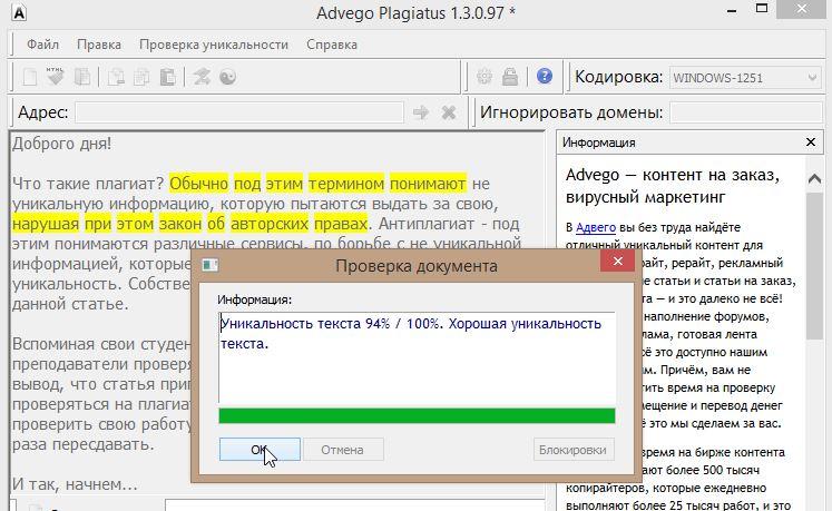 Работа на антиплагиат онлайн лабораторная работа по биологии онлайн ответы