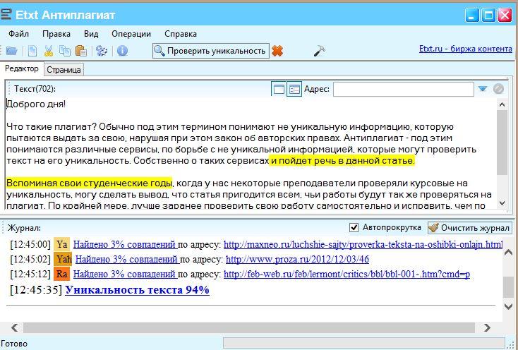 антиплагиат проверить текст онлайн бесплатно без регистрации