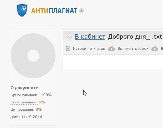 2014-10-11 12_58_12-Краткий отчет - Антиплагиат