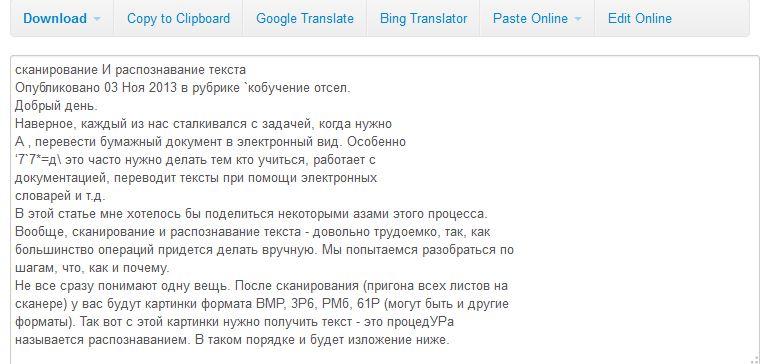 2014-10-12 11_01_56-Free Online OCR - Convert JPEG, PNG, GIF, BMP, TIFF, PDF, DjVu to Text