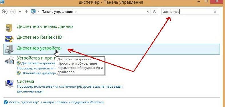 2014-10-18 07_33_47-диспетчер - Панель управления