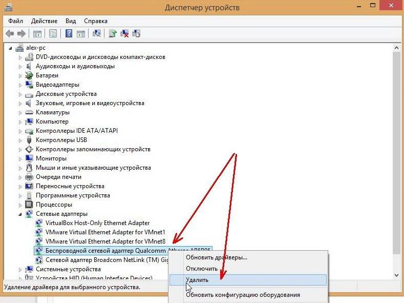Драйвер для беспроводного адаптера windows 7 скачать