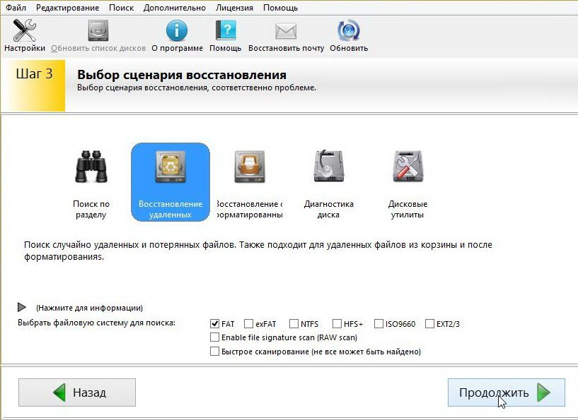 3 - выбор файловой системы