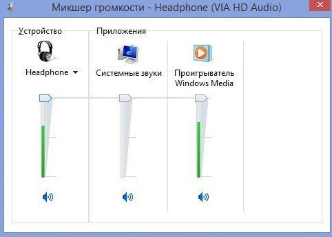 Как восстановить звук на компьютере windows 8
