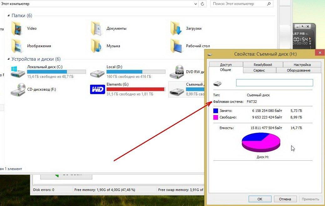 4 - какая файловая система у карты памяти