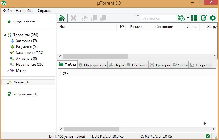 5 - теперь в utorrent реклама отключена